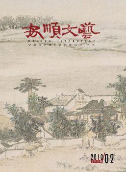 201802-安顺文艺
