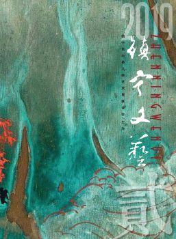 鎮寧文藝-201902,在線電子畫冊,期刊閱讀發布