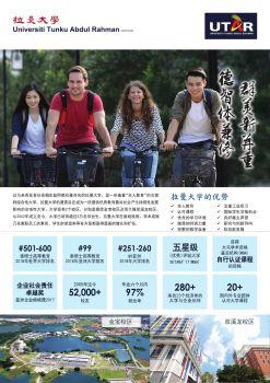 拉曼大学2018年中文传单