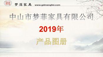 梦菲家具2019年图册