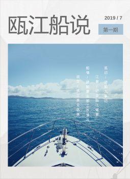 甌江船說 電子雜志制作平臺