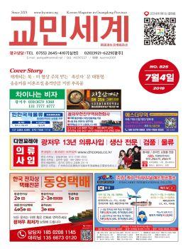 kyomin825-2019年7月4日,在线电子画册,期刊阅读发布