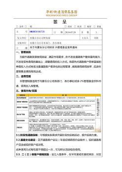 内蒙古分公司内部签呈-关于内蒙古分公司结余2%管理基金使用的通知电子画册