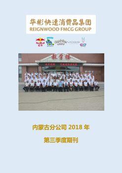 内蒙古分公司2018年度第三季度刊期电子刊物
