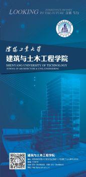 沈阳工业大学 建筑学院 招生电子宣传册