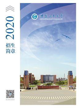 沈阳工业大学2020年招生简章电子宣传册