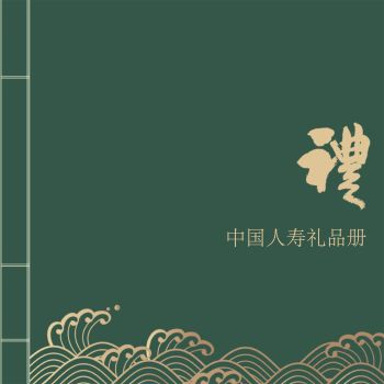 中国人寿礼品册 电子书制作平台