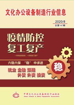 2020 8月 第147期  文化办公设备制造行业信息刊物