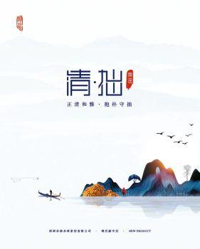 清拙新中式 电子书制作软件