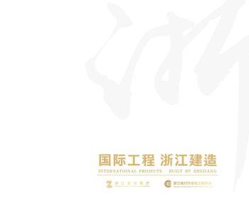国际工程 浙江建造(宣传画册)