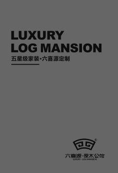 六喜源·原木公馆最新电子图册——五星级家装·六喜源定制