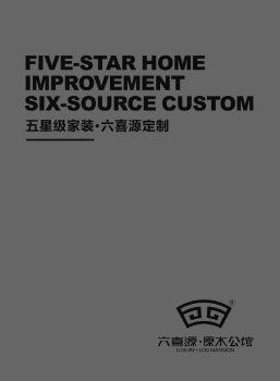 六喜源·原木公馆2020原木门系列产品介绍电子画册