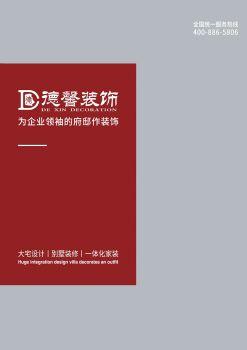 2021德馨装饰品牌画册—专注大宅别墅装修20年