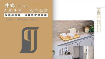 中式系列电子书