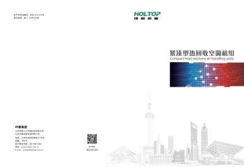 紧凑型热回收空调机组样本HC5Y201831版2018312(优化)