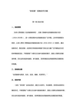 """龙羊峡""""彩虹跑""""赞助招商合作方案"""