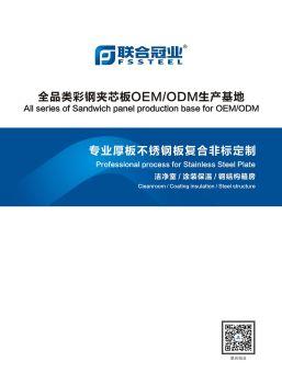 客户版-联合冠业彩钢板 专业承接厚板不锈钢板复合非标定制电子宣传册