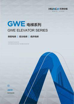 华凯电梯GWE系列样册(2019年)