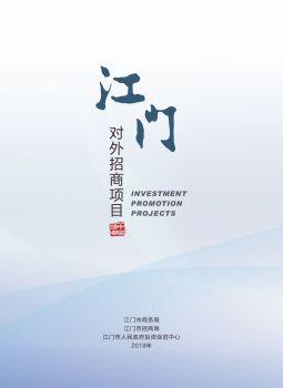 江门对外招商项目(2)电子画册