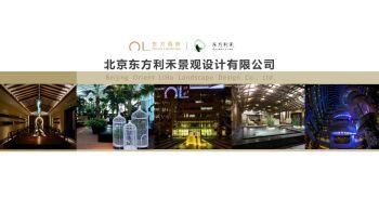 北京东方利禾景观设计有限公司宣传册