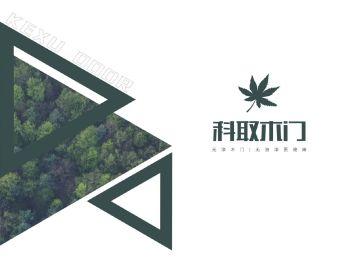 科取木門2020版電子畫冊,電子畫冊期刊閱讀發布