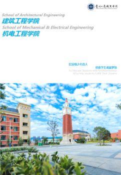 贵州工商职业学院建筑工程、机电工程学院宣传册V3.0