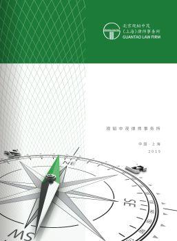 观韬中茂上海办公室宣传册 跨页导出
