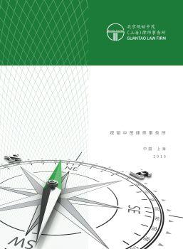 观韬中茂上海办公室宣传册预览稿