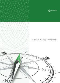 观韬中茂上海办公室宣传册 电子书制作软件
