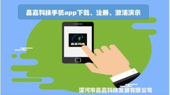 昌嘉科技手机APP安装激活流程 5.1更新版