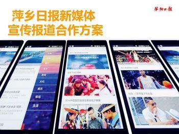 萍乡日报新媒体)电子画册