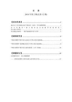 俞洁文工作室简报 2018.2宣传画册