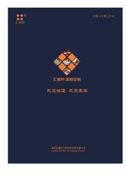匯湘軒餐調宣傳冊,翻頁電子書,書籍閱讀發布