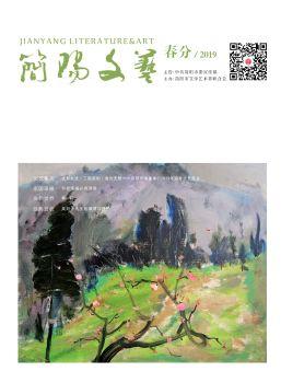 《简阳文艺》2019年 春分电子书