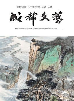 《成都文艺》2019年3期 电子杂志制作平台