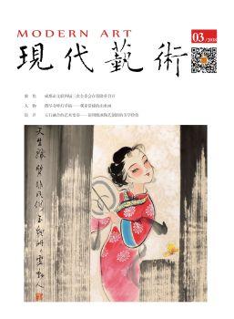 《现代艺术》2018年3期,在线电子画册,期刊阅读发布