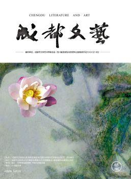《成都文艺》2020年3期,在线电子画册,期刊阅读发布