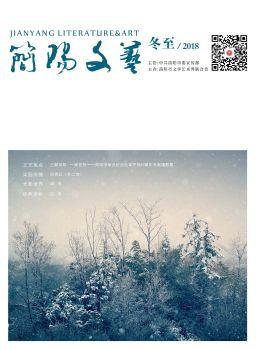 《简阳文艺》2018年 冬至电子刊物