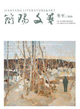 《简阳文艺》2020年(冬至)宣传画册