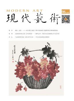 《现代艺术》2018年6期,在线电子画册,期刊阅读发布