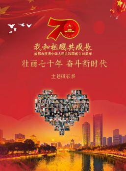 """""""我和祖国共成长""""——成都市庆祝中华人民共和国成立70周年""""壮丽七十年奋斗新时代""""主题摄影展电子画册 电子杂志制作软件"""