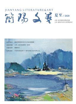 《简阳文艺》2020年夏季号电子刊物