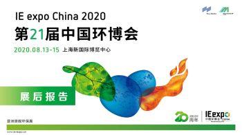 2020中环博会上海展-展后报告电子宣传册