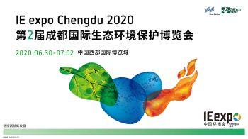 2020中国环博会成都展电子宣传册