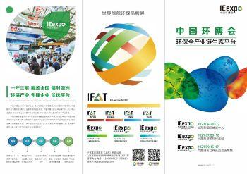 2021年中国环博会系列展电子刊物