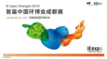 2019首届中国环博会成都展电子刊物