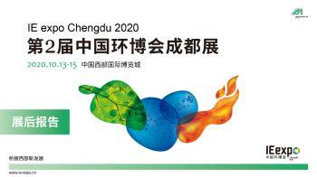 2020中国环博会成都展-展后报告宣传画册