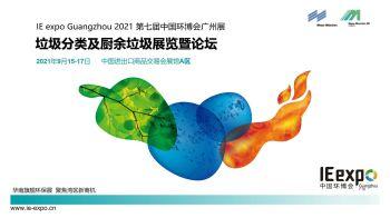 2021中国环博会广州展垃圾分类招展函-闫菲电子刊物