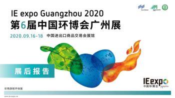 2020中国环博会广州展-展后报告电子书