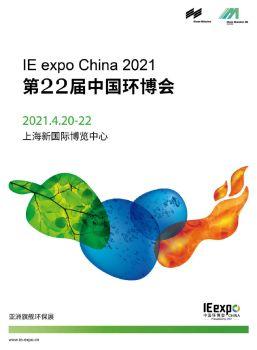 2021第22届中国环博会招展函-闫菲电子书